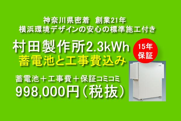 いざというときに蓄電池があれば、家の電気が使える。