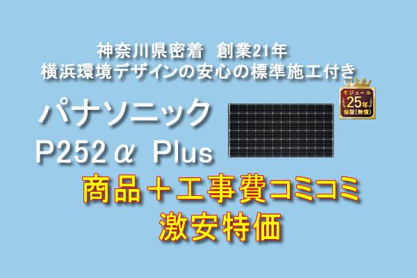 ソーラーパネルと工事費コミコミ激安価格