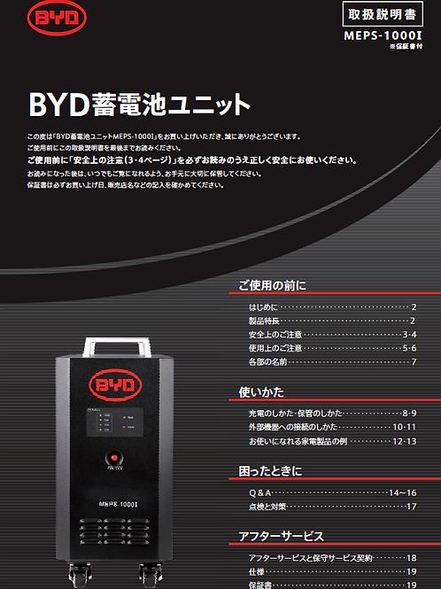 BYD蓄電池ユニット(マンション用蓄電池)