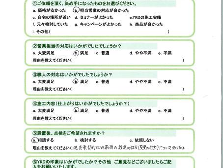 横浜市K様よりアンケートのご回答をいただきました