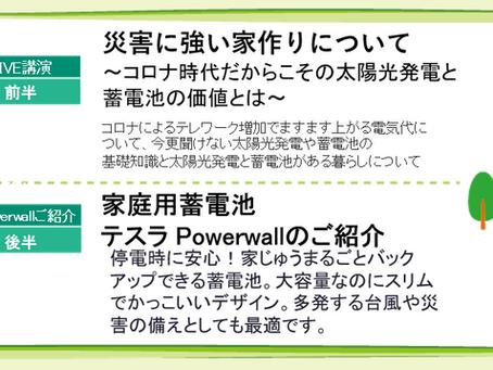 8月電気代削減と災害に備える「蓄電池導入セミナー」開催のお知らせ