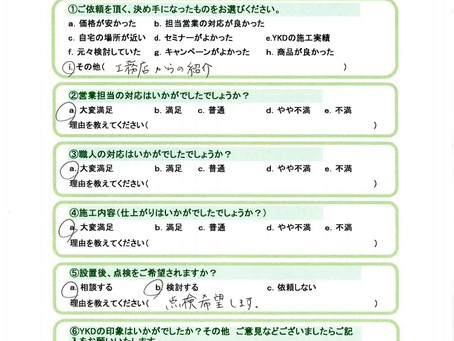 横浜市 H様よりアンケートのご回答をいただきました