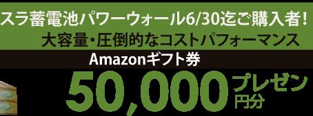 テスラ パワーウォール蓄電池ご成約者限定!Amazonギフト券5万円プレゼント(〆切2021/6/31)