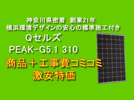 Qセルズ太陽光発電