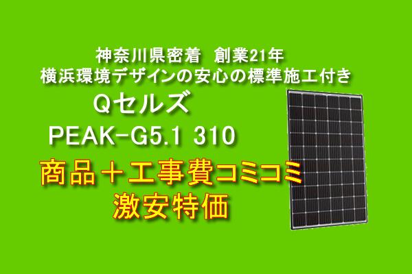 太陽光発電激安特価
