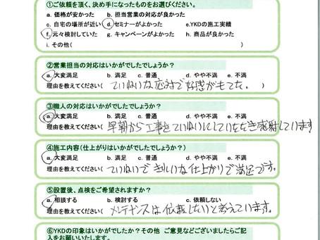 横浜市 T様にアンケートにご協力いただきました。