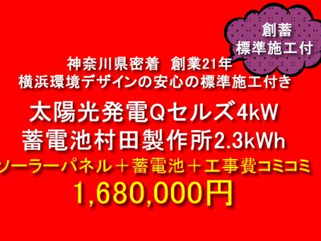太陽光発電と蓄電池で168万円(工事費コミコミ)販売開始しました