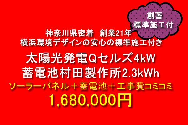 太陽光発電と蓄電池と工事込み168万円