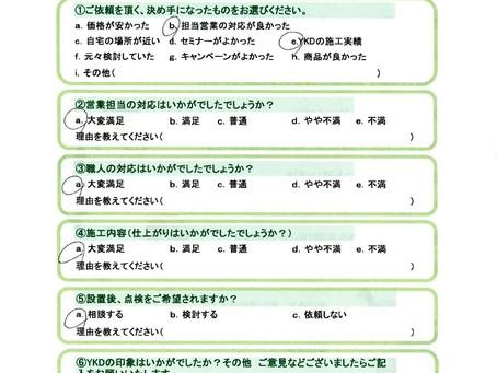 横浜市 F様にアンケートにご協力いただきました。