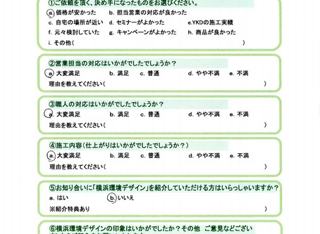 小田原市 S様よりアンケートのご回答をいただきました