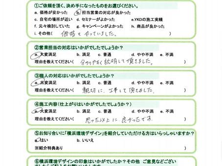 横浜市 S様よりアンケートのご回答をいただきました