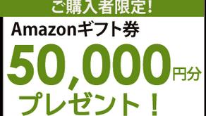 【Wチャンス】テスラパワーウォ―ルご購入者限定!Amazonギフト券5万円分がもらえる&古民家宿泊が当たるキャンペーン