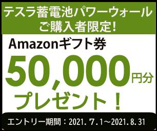 テスラ パワーウォール蓄電池ご成約者限定!Amazonギフト券5万円プレゼント(〆切2021/8/31)
