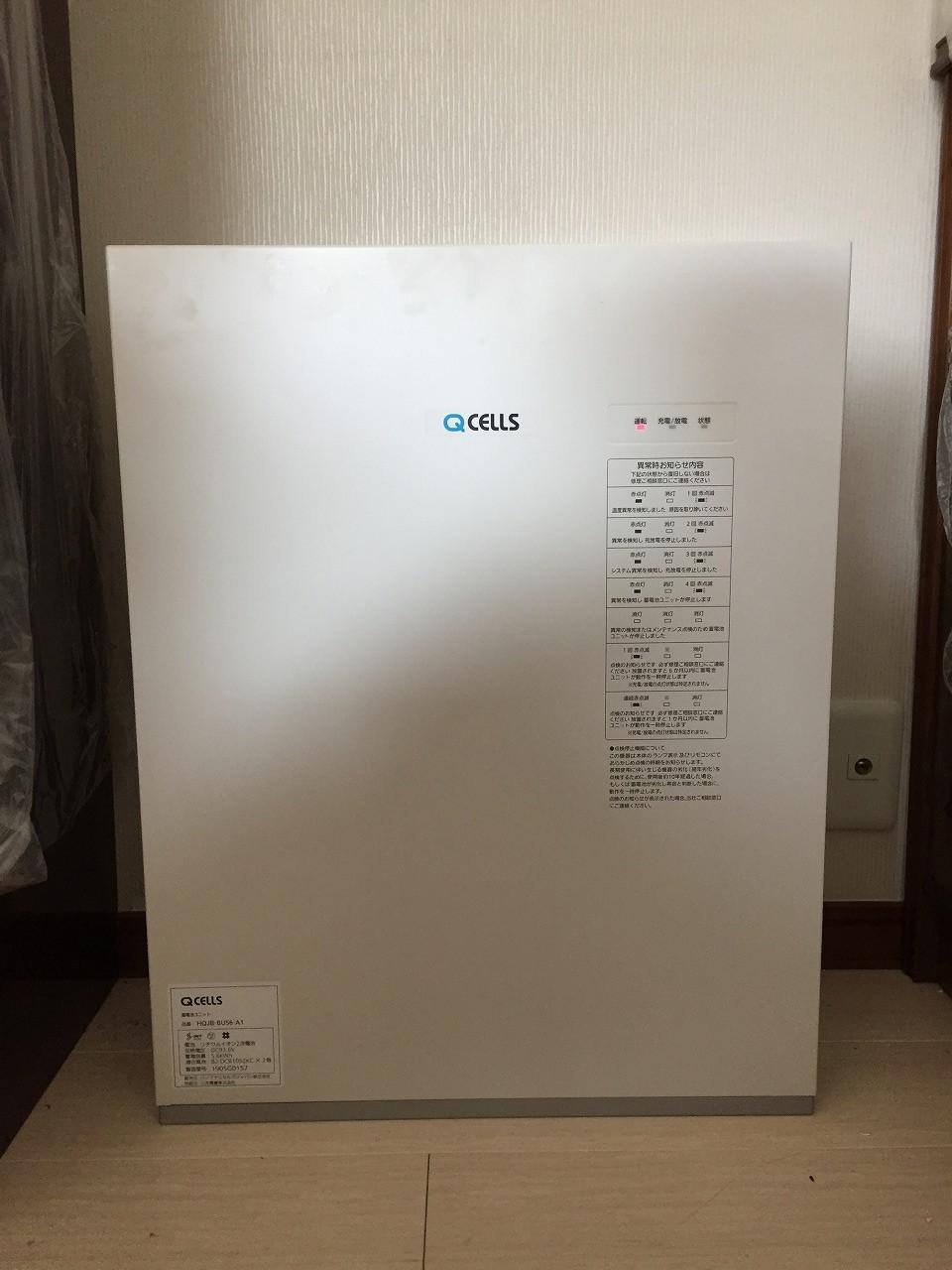 Qセルズ:5.6kWh蓄電池 激安