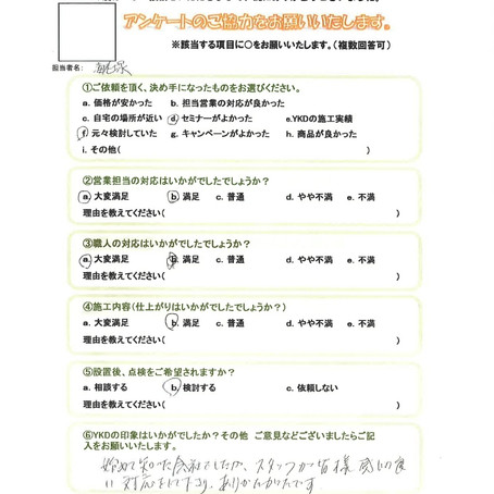 横浜市 K様にアンケートにご協力いただきました