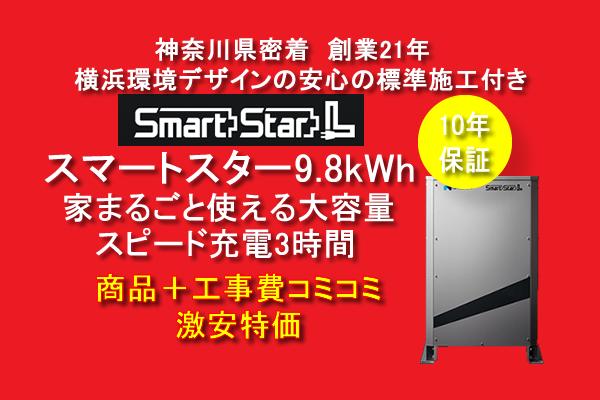 台風でも蓄電池があれば安心。家まるごと使える大容量