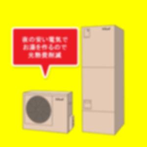 エコキュート2.jpg