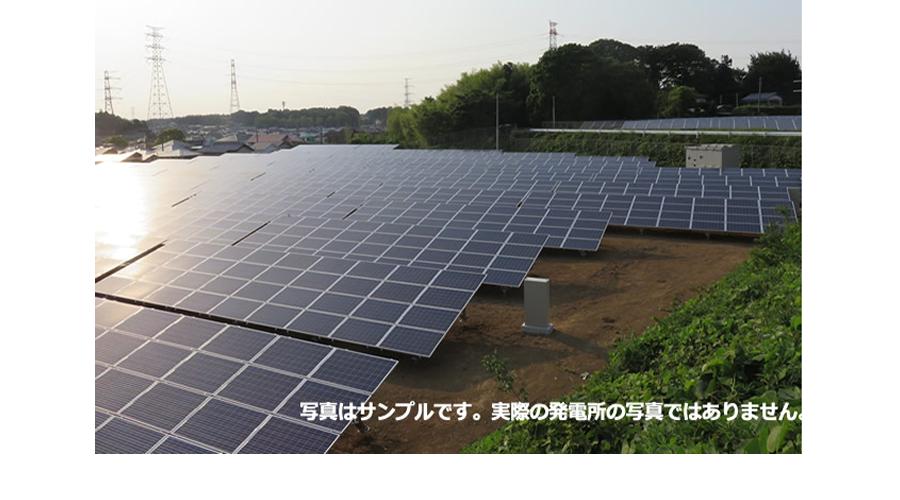 太陽光発電所50kWの販売開始