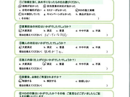 町田市 M様にアンケートにご協力いただきました。