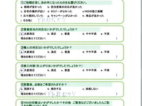 埼玉市 Y様よりアンケートのご回答をいただきました