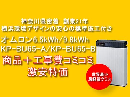オムロン世界最小最軽量クラス蓄電池