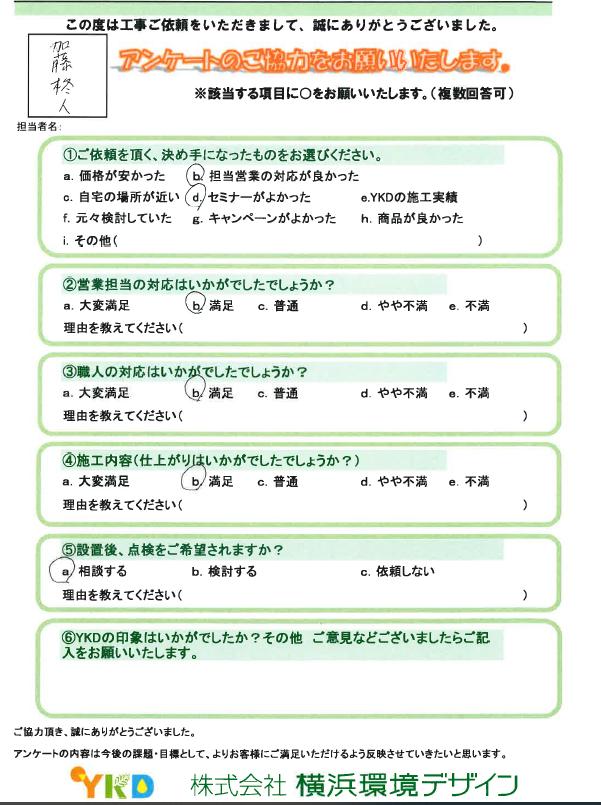横浜市S様