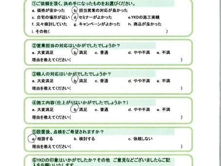 横浜市 M様にアンケートにご協力いただきました。