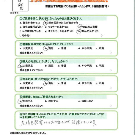 横浜市O様よりアンケートのご回答をいただきました
