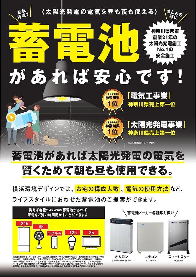 【最終】YKD_postcard_18_chikuden_3.pdf_page_