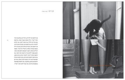 Eyruvin, Literary Arts. V.2, 2015