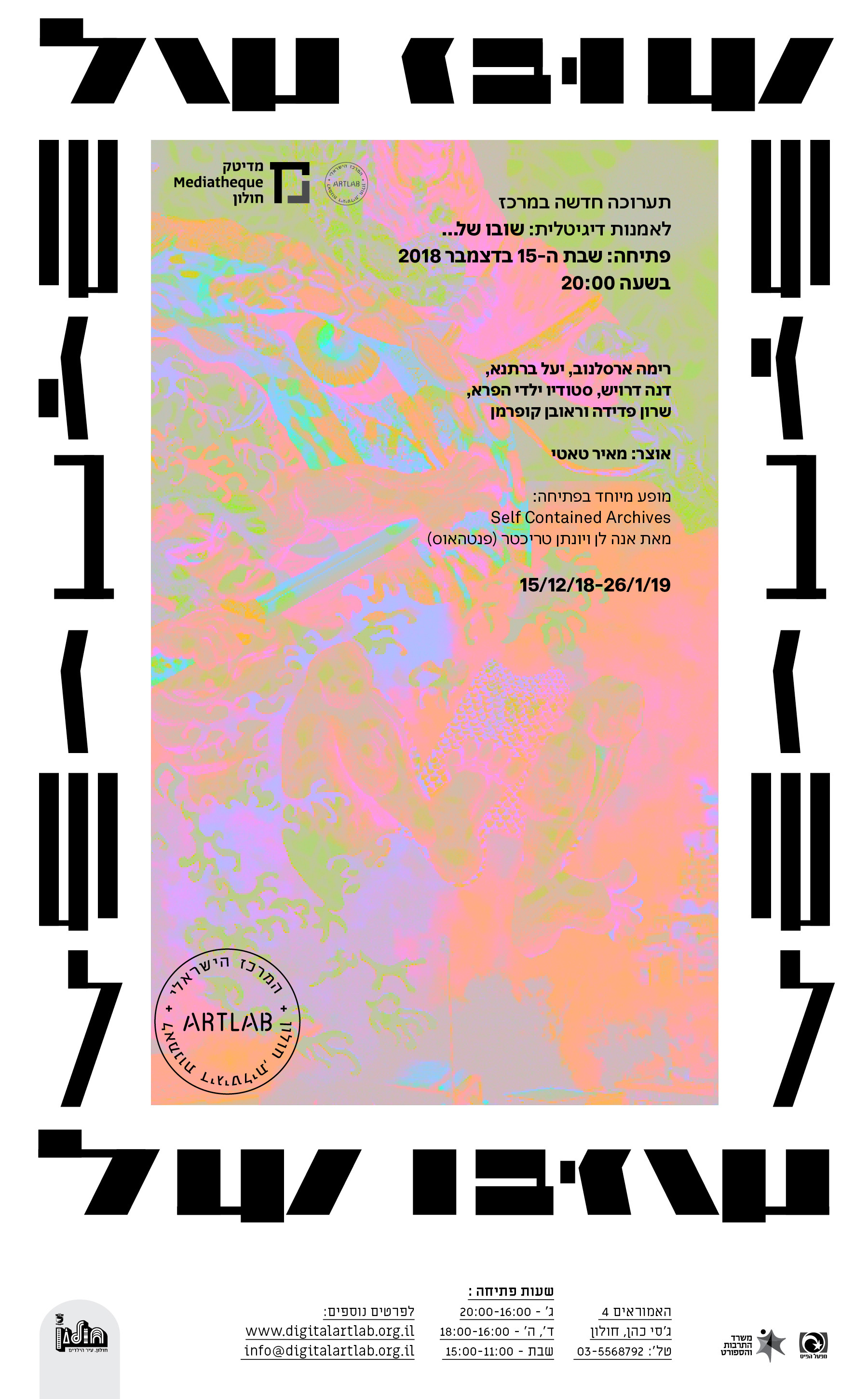 """New Exhabition. """"The Return of"""" at the Digital Art Lab, Holon"""