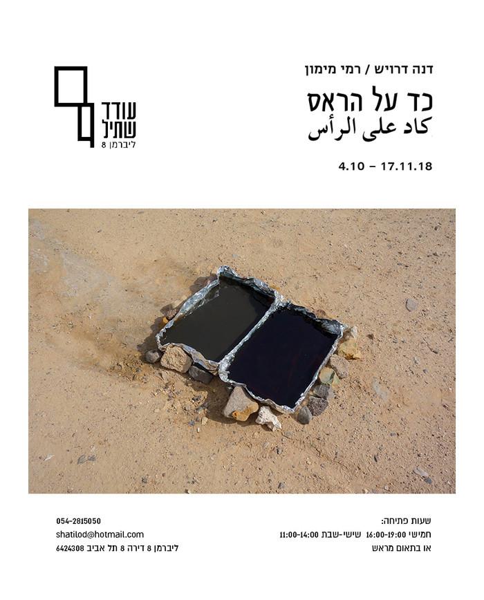 "Invitation: ""Kad alla Ras"". Due exhibition with Rami Maymon.  Oded Shatil, Liberman 8, Tel Aviv"