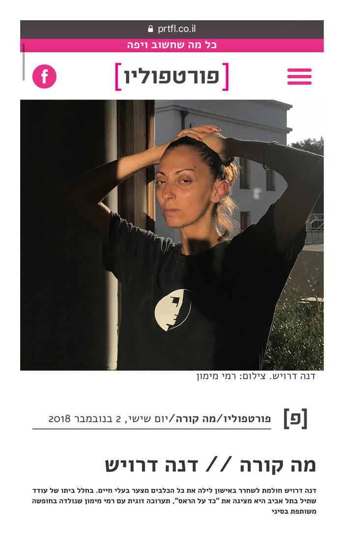 "Interview for ""Portfolio"" Magazine, 2018"