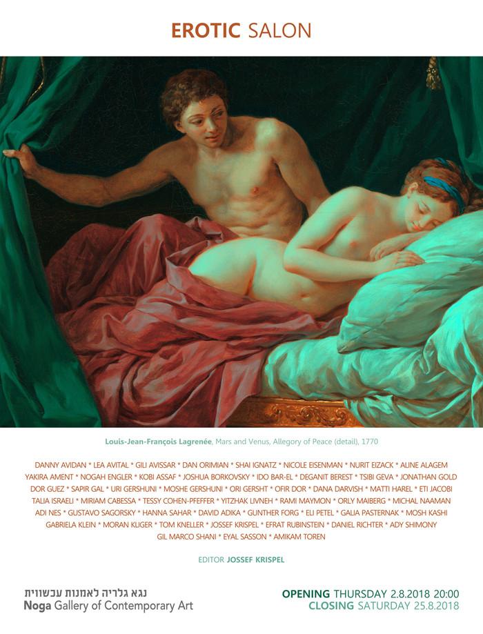 """Invitation: """"Erotic Salon"""", Noga Gallery, 2018"""