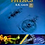 Thumbnail: High School Physics