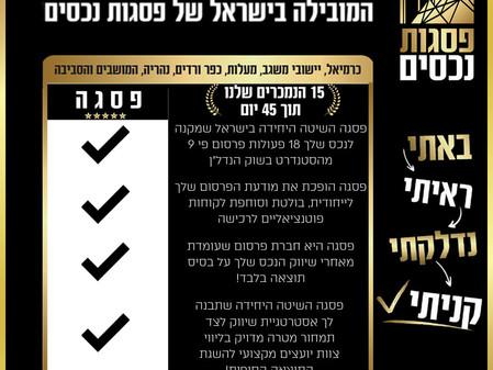 המידע הכי חשוב שכל בעל נכס חייב להכיר ובמה שונה שיטת פסגה מכל שיטה אחרת בישראל