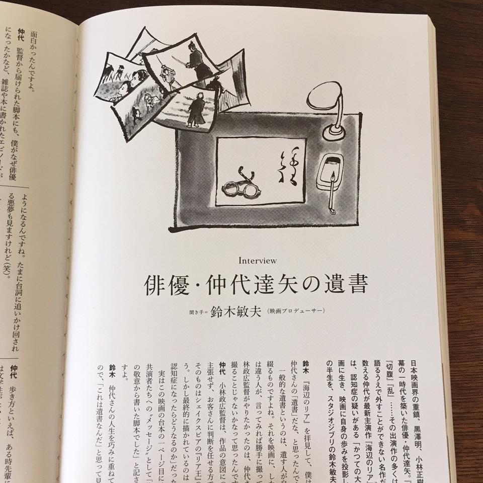 『kotoba』 2017年秋号(集英社)