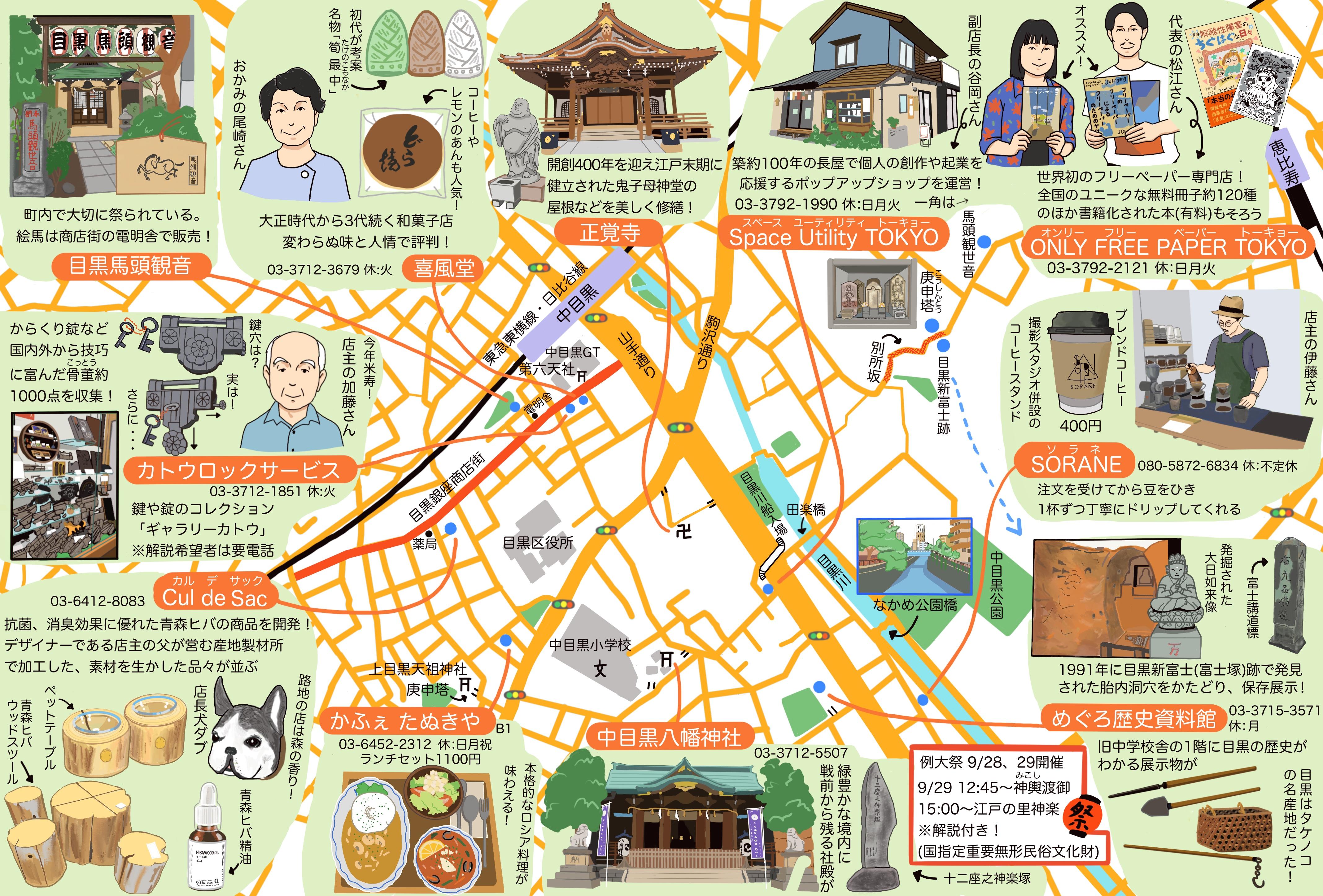 東京新聞9月21日発行マップ