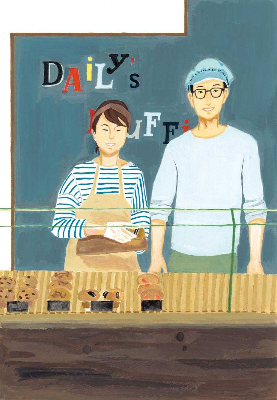 デイリーズマフィン 古谷さん夫婦(東京都/蔵前)