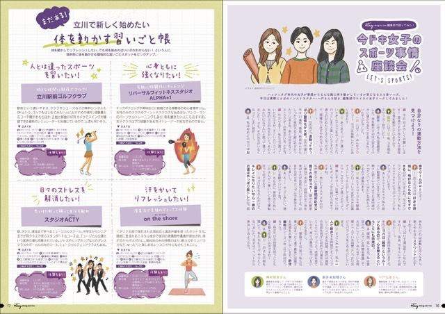 立川の魅力を伝えるフリーマガジン「#Tag magazine」の挿絵担当しました。