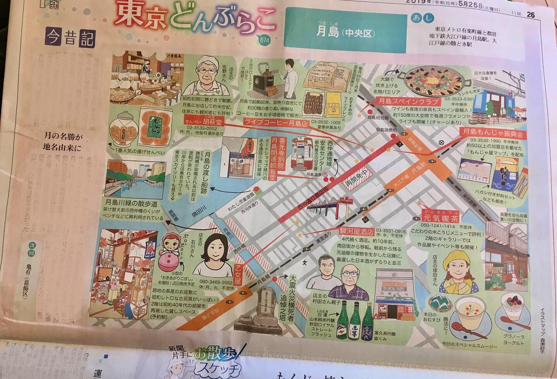 東京新聞5月25日発行マップ