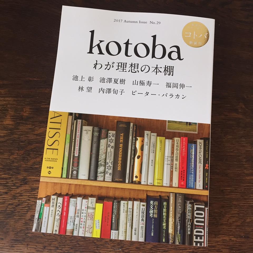 kotoba 表紙
