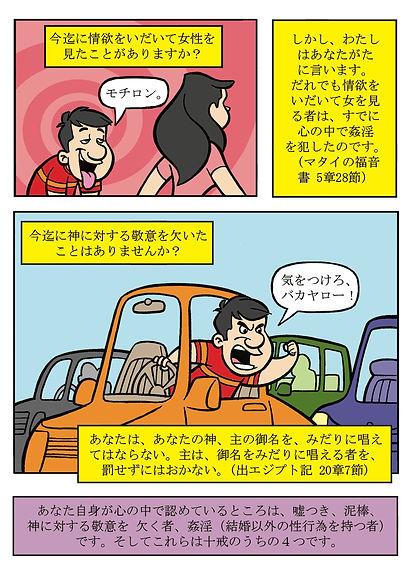 japanses tract 3.jpg