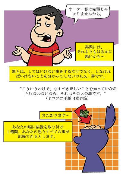 japanses tract 4.jpg