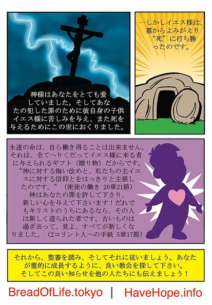 japanses tract 8.jpg