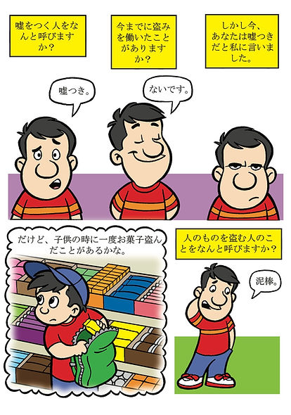 japanses tract 2.jpg