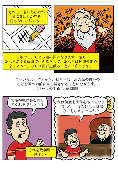 japanses tract 6.jpg