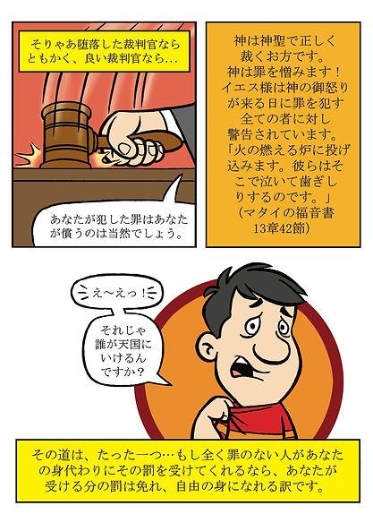 japanses tract 7.jpg