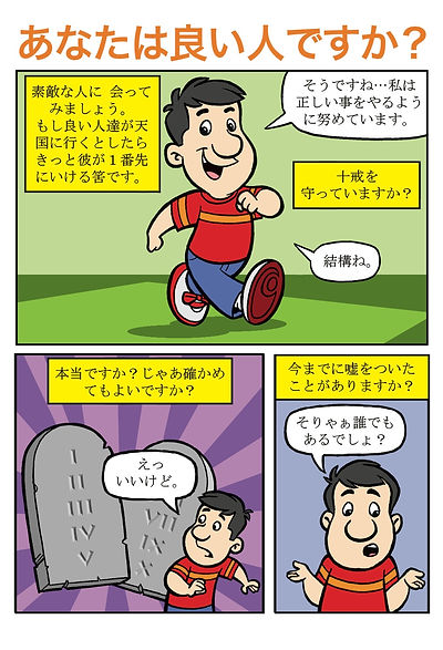 japanses tract 1.jpg