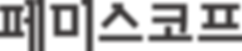 femiscope_logo_한글.png